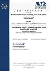 Сертификат IRIS